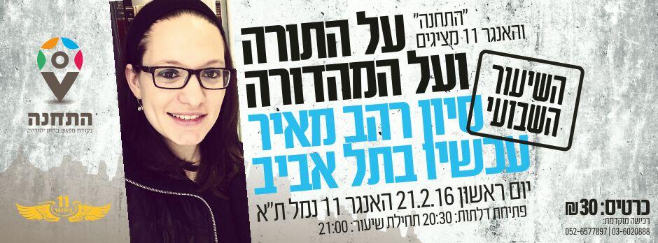 מעכשיו גם בתל אביב: השיעור השבועי של סיון רהב-מאיר