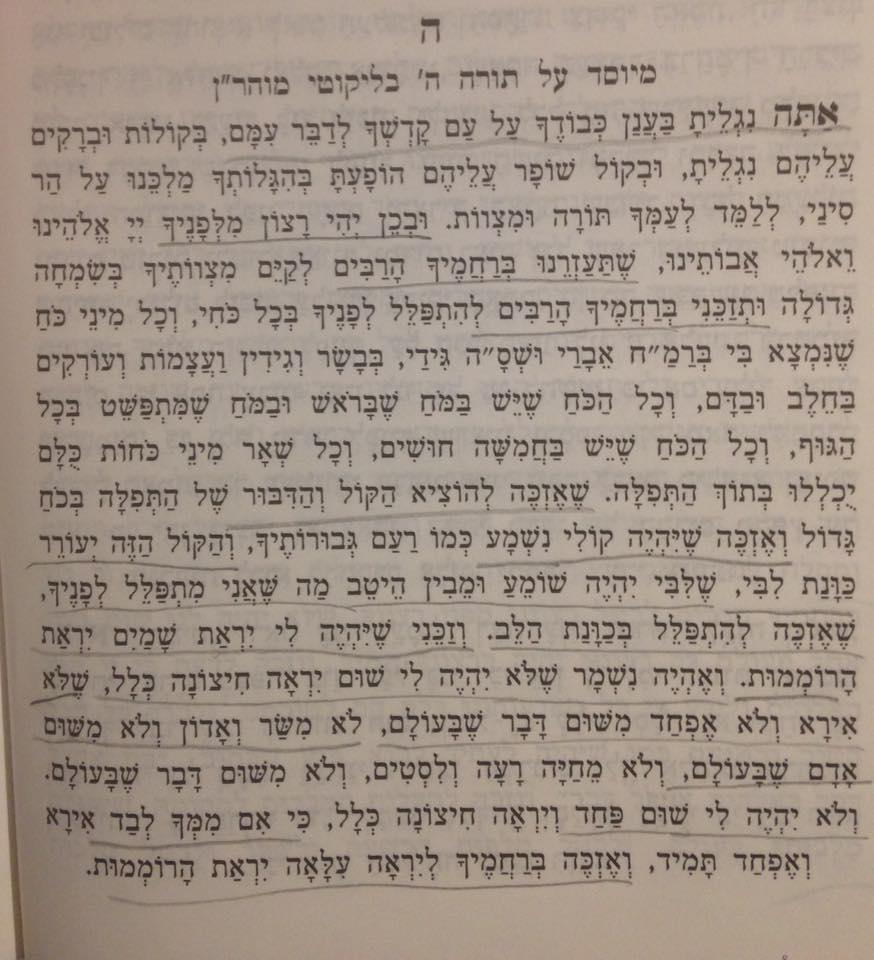 דף מתוך ״ליקוטי תפילות״, העותק האישי של מאיר בנאי, עם סימוניו על הדף