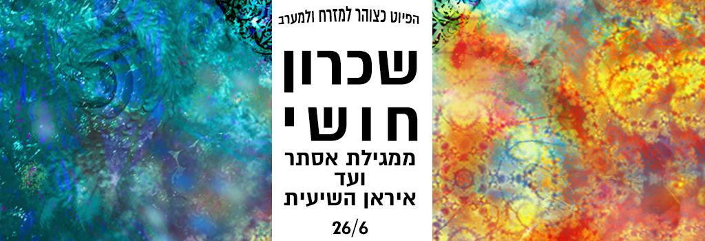 שכרון חושי – ממגילת אסתר ועד איראן השיעית